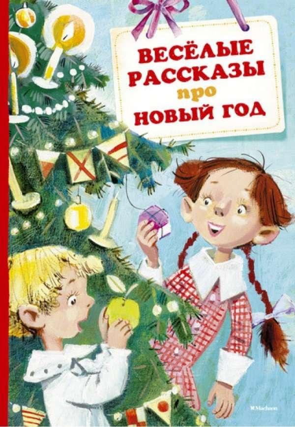Лучшие детские книги для новогоднего подарка