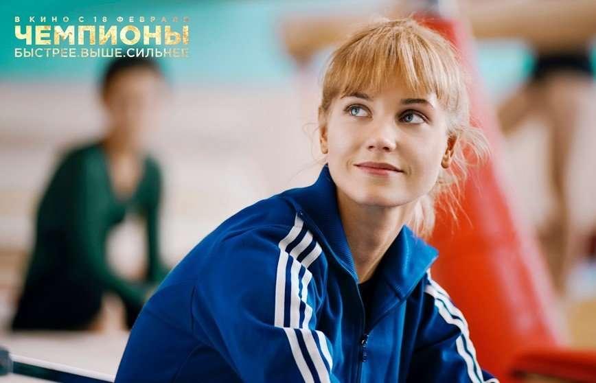Кристина Асмус в первом тизере фильма «Чемпионы: Быстрее. Выше. Сильнее»